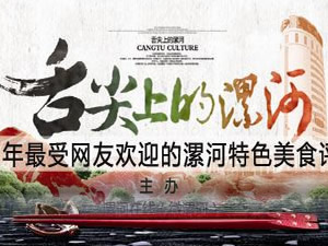舌尖上的漯河-2016特色美食评选 第3组