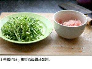 【青椒炒肉丝】色香味俱全,营养价值丰富