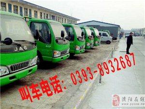 大小货车出租 货运 搬家 物流 长短途 低价租车