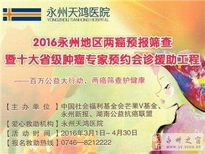 【两癌筛查】永州地区女性可免费在永州天鸿医院进行两癌预报筛查
