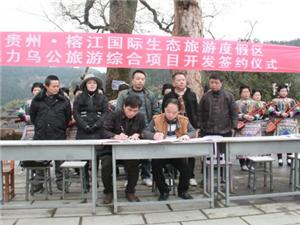 魅力乌公签约旅游综合项目开发