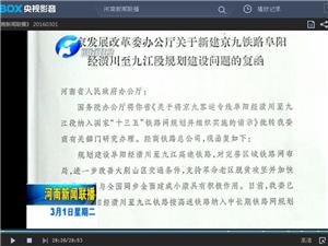 京九高铁纳入国家十三五规划