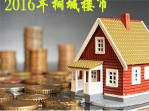 2016年桐城房价是涨还是跌?