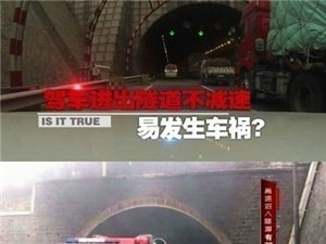 司机朋友请注意,进入隧道前一定要减速