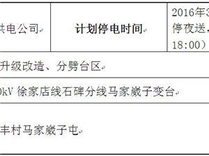 松原周边3月18-21日停电信息