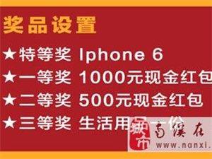 全城大福利来了!送IPhone6!不要错过机会!