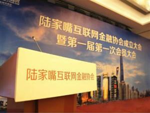 陆家嘴互联网金融协会成立二三四五海隆金融成首批理事