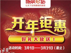 2016给您幸福家,家装e站滁州站开年大回馈!装修好礼大放送!