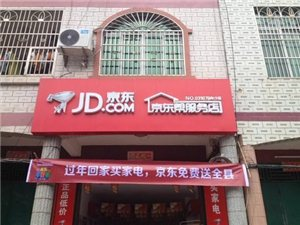 买家电,免费送全县,白沙京东帮服务店。