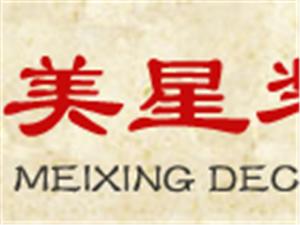 【2016儋州春季家装节,活动开始了!】