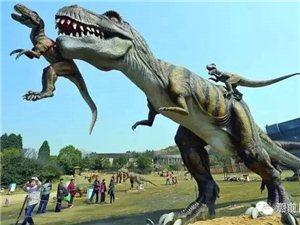 一大群恐龙空降【卢龙】啦!门票免费送!送!