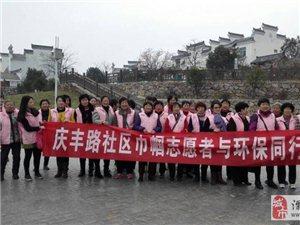 庆丰路巾帼志愿者展风采
