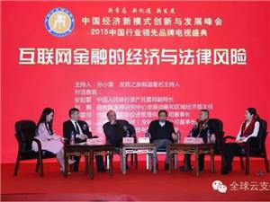 云支付获中国商业模式年度创新奖