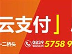在苍溪吃火锅、买电视【云支付】让你掏出去的钱返回来!!!