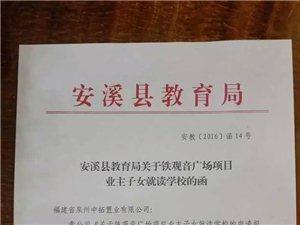 【喜讯】鼎盛・金领业主子女可就读九小、十八小学,安溪六中(初中部)