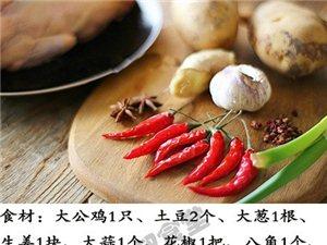 """分享一道""""硬菜""""――重庆鸡公煲"""