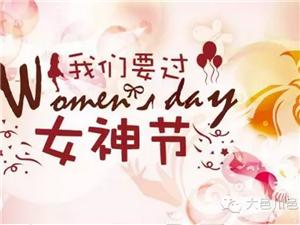 川邑珠宝3.8女神节 你最美!魅力集赞活动开始啦!