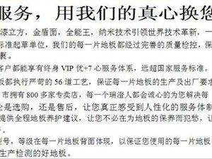 瑞澄地板:2015年中国地板十大品牌