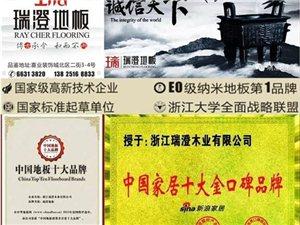 瑞澄地板:浙江大学战略联盟