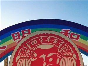 """2016瓜州""""vivo手机宏峰店""""春节随手拍手机摄影大赛87号"""