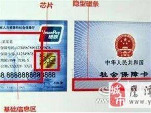 【百姓热议】鹰潭市社会保障卡使用指南