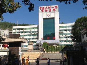 酉阳人民医院