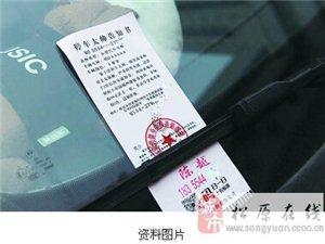 模仿交通违章罚单 另类小广告吓车主一跳