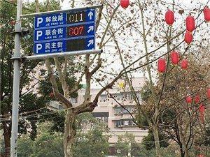 智能诱导屏上岗,黔江城内找停车位,只需看一眼就清楚了!