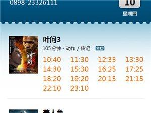 【电影排期】儋州中视国际影城3月10日电影排期