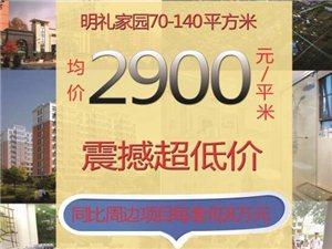 澳门大小点网址明礼家园2900元/平米,震撼超低价!