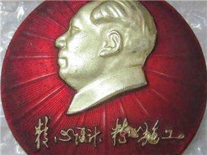"""我收藏的""""精心设计 精心施工""""毛主席重要批示四周年纪念章"""