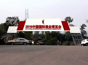 2016中国国际酒业博览会