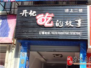 [�_化五折卡特�s商家]――吃的故事