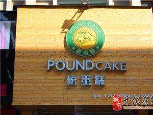 [�_化五折卡特�s商家]――�_化磅蛋糕