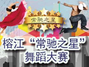 """榕江""""常驰之星""""舞蹈大赛"""