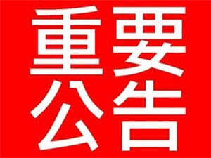 """齐河县公安局关于""""2016.2.10""""殴打他人、寻衅滋事案件的情况说"""