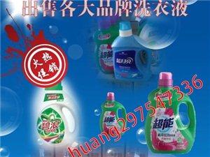出售各大品牌洗衣液!!价格实惠实用。。。家庭必须品!!!!