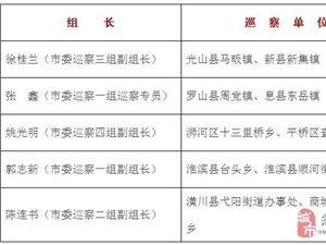 市委巡察�M�M�v信�10家�挝唬�巡�期40天!