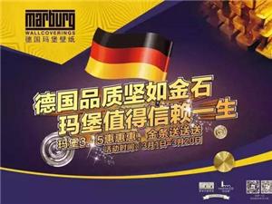 【玛堡壁纸3.15钜惠】拥有坚如金石的德国品质家居不用花大把金子!