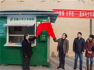 滁州市首个少年邮局正式落户龙蟠小学