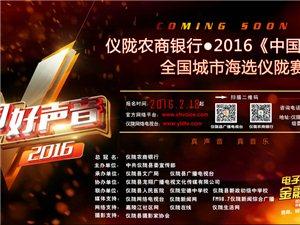 《中国好声音》第五季全国城市海选仪陇赛区