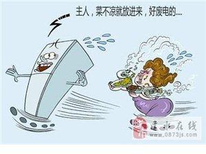 电老虎如何节能 冰箱省电要学会这几招