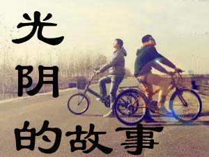致青春――光阴的故事――夹江毕业照征集