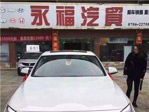 买汽车到永福汽贸