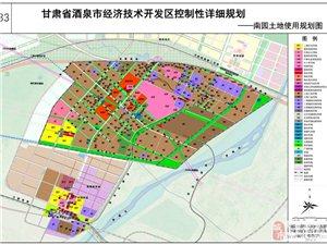 酒泉经济技术开发区控制性详细规划公示