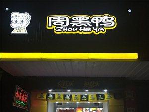 掘港镇黄海路6号来吃武汉周黑鸭吧