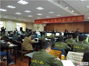 赣州市第一批无人机飞控手培训班在寻乌宾馆隆重举行