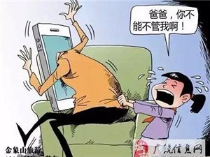 送给父母的话:请把手机放一边