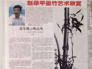 砝码:中国著名美术评论家刘工醉再次推介赵录平!