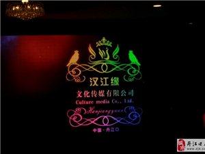 丹江口市首届婚博会